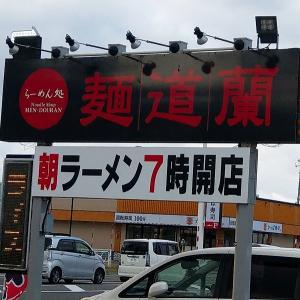 妻のリクエストでらーめん処 麺道蘭 青森店 / 人気ナンバー1の 濃厚極味噌ラーメン