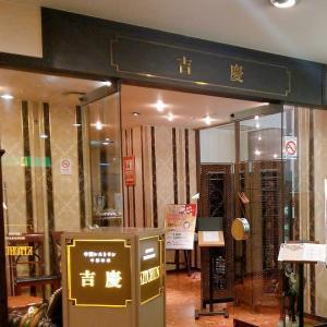 中国レストラン 吉慶(きっちゅん)ーメニューを開くまでなく決まって焼きそばー