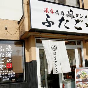 濃厚青森タンメン ふたごや ー冬季限定メニュー味噌カレーミルクタンメンー