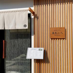 国内産 石臼挽き 蕎麦 二八 ―12月1日(日)新装開店したお蕎麦屋さんー