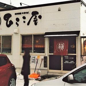 中華そば ひらこ屋 ーニボラーにはたまらない 限定10食のにぼダクー
