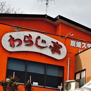 丘の上のレストラン わらじ亭 ー平日限定のタイムサービスー