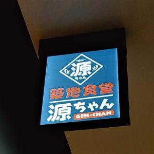 築地食堂 源ちゃん 五所川原ELM店 ーオーダーは本日イチオシの金目鯛ー