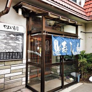 中泊町 やよい寿司ー2日続けてのラーメン&にぎり寿司ー