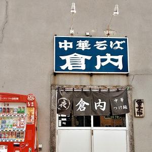 中華そば 倉内 ー麺量は通常の1.5倍で他店の大盛りサイズー