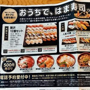 近所のはま寿司の「おうちで、はま寿司」/ お得なセット 贅沢12種セット