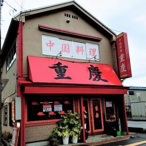 ご飯が食べたいときは 中国料理 重慶 / 楽しみな 今月のサービス定食