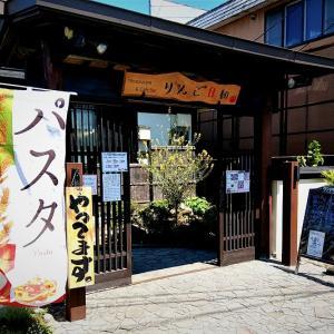 西滝のRestaurante&Cafe Bar りんご日和 / 洋ランチセットは人気のナポリタン