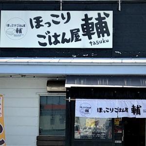 今日のランチは ほっこりごはん屋 輔 / 新メニュー 麻婆茄子ごはん定食