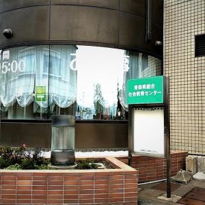 青森県総合社会教育センターのレストラン / プランタンAOMORIで カツ丼