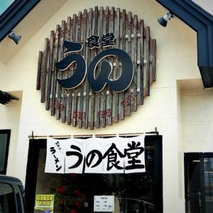 JR浪岡駅前の うの食堂(食堂 うの)/ 季節のメニュー 冷やし中華そば