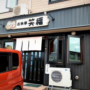 5年ぶりの妙見 お食事処 笑福 / 日替わりランチは カツカレー