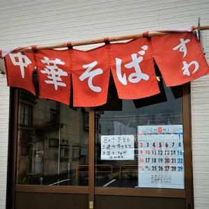 三内稲元(石江のダイハツ裏通り)の中華そば すわ / 中華そば手打ち麺で、ワンタンを追加トッピング