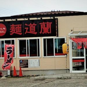 西バイパスのらーめん処 麺道蘭 青森店 / 鬼も泣くほどの激辛スープ 鬼ごろしラーメン