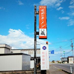 ランチは札幌ラーメン専門店 蔵(くら)/ カレーの香りが漂う みそカレーラーメン