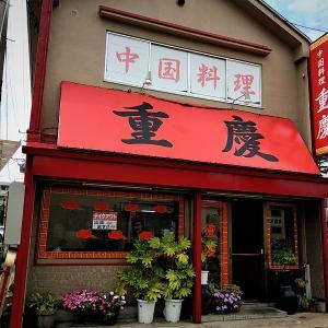 今日はお米とお邪魔した本町の中国料理 重慶 / 豚肉細切りとモヤシ・ニラ炒め