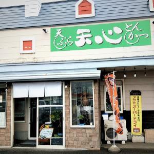松原のあじさい館に隣接する 天ぷら・とんかつ 天心 / 限定10食の幕の内弁当