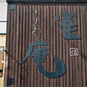 今日は富田のそば工房 雀庵で / 本日のサービスメニュー そばミニ天丼セット