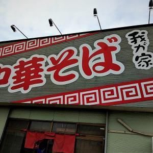 藤崎国道7号線 常磐のラーメン屋 中華そば 我が家 / 決め打ちで注文したみそラーメン