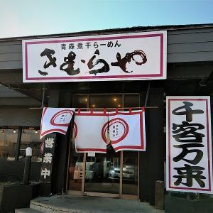 青森煮干ラーメン きむらや / 二郎系の波動を伝える極旨らーめん 醤油辛極めん