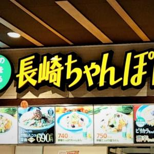 たまに食べたくなる長崎ちゃんぽん / イトヨのリンガーハットで麺量1.5倍