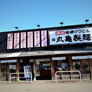 今日はうどん気分で 丸亀製麺 新青森店 / 秋のおすすめうどんの タル鶏天ぶっかけ
