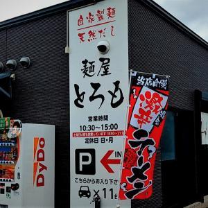 第二問屋町の麺屋 とろも(十万百)で / 県産黄唐辛子を使用した 爽辛ラーメン
