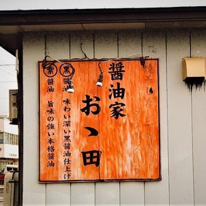 今日は合浦の醤油家 おゝ田さん / オーダーは つけめん を大盛りピリ辛でコールする