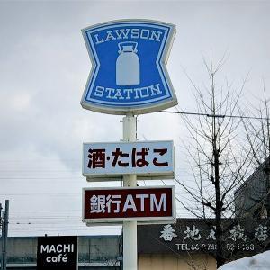 今日もコンビニのテイクアウトめし / 、弘前の人気店「中みそ」監修のみそラーメン