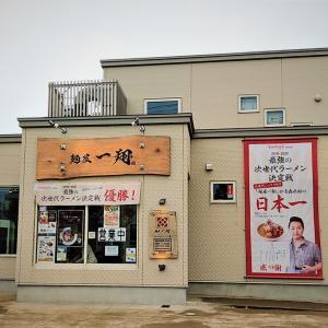 妻と一緒に西大野ローソン隣の 麺屋一翔 へ / 鶏豚湯(塩) にお好みごはん(高菜)を追加して