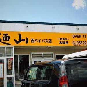 ランチは買い物ついでに新城の「麺山 西バイパス店」/ 券売機のPOPに誘われ豚めん&焼干し中華