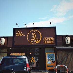 鳥撮りからの帰路に立寄った浪岡の「Shin 青森本部」で / おすすめに魅せられて たげ盛りにぼちゅう(醬油)