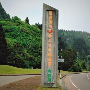 6月8日の弁当 / 外ヶ浜蟹田の「ゆとりの駐車帯」にマイカー停めて弁当広げた