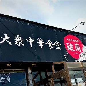 今日のランチは浪岡の大衆中華食堂 琥蘭(くらん)/ オーダーしたのは夏限定 冷やし中華