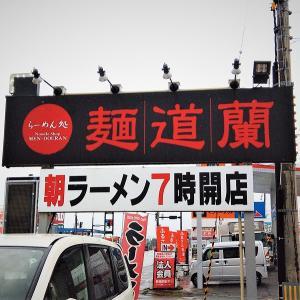 ランチは西バイパスのらーめん処 麺道蘭 青森店 / オーダーは人気のメニュー かっとびラーメン