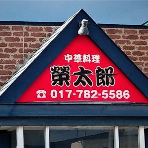 今日のランチは石江の中華料理 榮太郎 / 定食メニューから野菜炒め定食