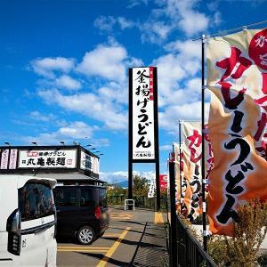 はためく幟に誘われお邪魔した丸亀製麺 新青森店 / 丸亀製麺とTOKIOの自信作 トマたまカレーうどん