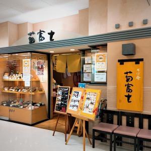 イトーヨーカドー2Fの そば庵 菊富士 で / 迷うことなく そば弁当 をコール