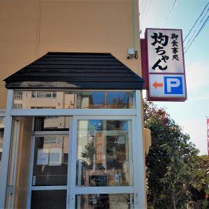 地域では人気の大衆食堂 羽白沢田の均ちゃん食堂 / オーダーしたのは冬期限定の 肉なべ定食