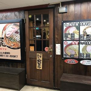 2日目(最終日)の昼は仙台駅前でラーメンを食べて、空港へ~。