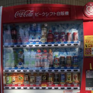 1日5,000歩あるく人なら、必須。コカ・コーラのアプリ「Coke On」で無料ドリンクもらえたり、オリンピック観戦チケット当たったりしますよ~