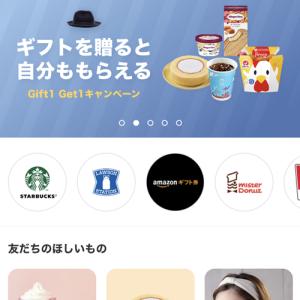 父の日ギフトです! LINEギフトで、「贈ったら、自分も貰える」キャンペーン中。で、また1000円ほど、いろいろな人に贈っちゃった。
