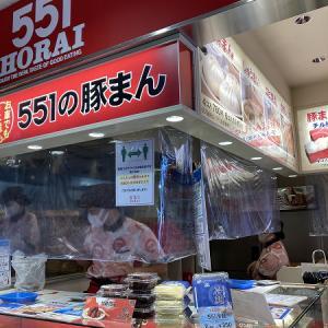 エーデルワイス、今回は諦めた。ヴィタメールのチョコレートが食べたいなぁ~。(代わりに)551の豚まんは、買って帰る。