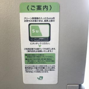 青春18切符だけれど、東京⇔熱海間をグリーン車でビールを飲む!