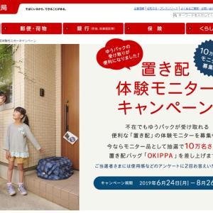 「OKIPPA」貰える!ゆうパックの置き配体験モニターキャンペーンに申し込んだ