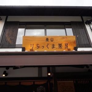 京都嵐山で「リラックマ茶房」を発見~リラックマストア京都Ver.