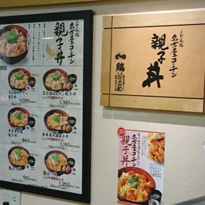 尾張 鶏三和さんの名古屋コーチン親子丼を食べてみた
