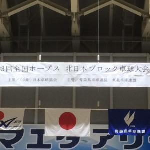全国ホープス北日本ブロック大会 in青森 part1