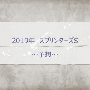 2019年スプリンターズS ~予想~