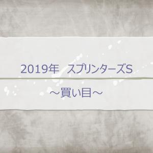 2019年スプリンターズ ~買い目~